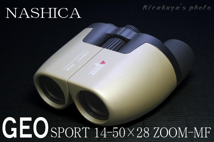 NASHICAナシカ14-50倍ズーム双眼鏡GEO SPORT